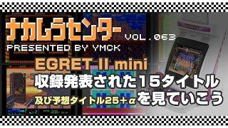 ナカムラセンター Vol 063【EGRET II mini 収録発表されたタイトル15 及び予想タイトル25+αを見ていこう】