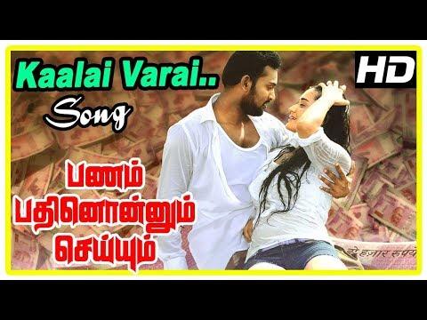 Pannam Pathinonnum Seyyum Scenes   Bharani dreams about Alisha   Kaalai Varai Song   Yog Japee