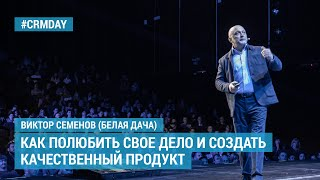 Виктор Семенов (Белая Дача) - Как полюбить свое дело и создать качественный продукт