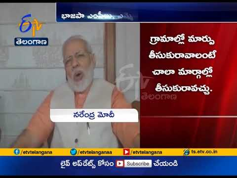 PM Interacts with BJP MP's and MLA's   Through Narendra Modi App