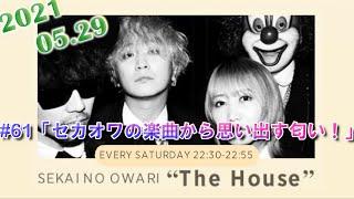 「SEKAI NO OWARI The House」#61 (2021.5.29放送)