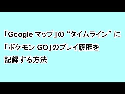 """「Google マップ」の """"タイムライン"""" に「ポケモン GO」のプレイ履歴を記録する方法"""
