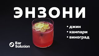 Великолепный ЭНЗОНИ - рецепт коктейля прямиком из Нью-Йорка!