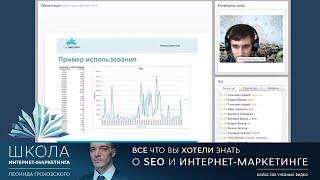 Урок 13 - Google Analytics для SEO