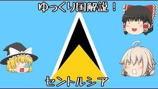 【ゆっくり国解説】セントルシア編