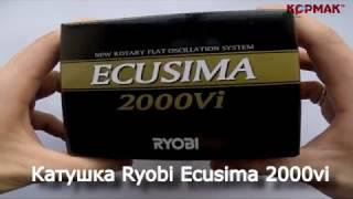 ECS 2000 Катушка Ryobi Ecusima 2000vi