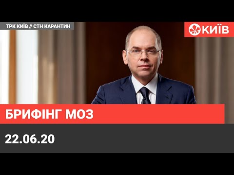Телеканал Київ: Брифінг МОЗ щодо коронавірусу - 22.06.20