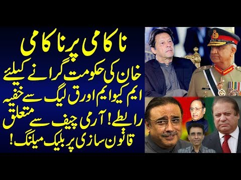 Sabir Shakir: Opposition Contact PML-Q and MQM to finish Imran Khan Government