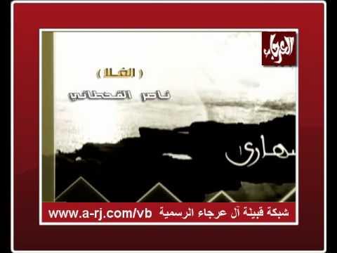 الشاعر ناصر القحطاني --الغلا