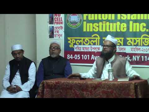 Ashura mahfel,Fultoli jame masjid ozone park ,guest  Moulana anamul haque sab  2017 part #3