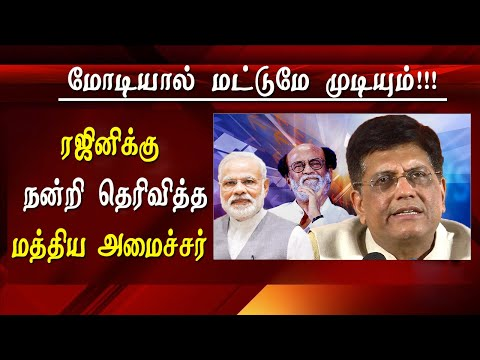 rajini support for modi railway minister piyush goyal tank rajnikanth tamil news latest tamil news tamil news live  railway minister piyush goyal hailed the grand alliance of bjp in tamil nadu. he said that the alliance has won all the 40 seats in 2014 election and now the party has formed the biggest and best alliance which will definitely win the elections while interacting to the media in chennai piyush goyal also thank rajnikant for supporting narendra modi election promise of interlinking the rivers in india.  piyush goyal also told  reporters that he personally thank rajini for supporting narendra modi election promises and he said if interlinking river happens then it is the  tamilnadu that is going to get the maximum benefit out of it    rajini, rajini rajini, rajinikanth,     for tamil news today news in tamil tamil news live latest tamil news tamil #tamilnewslive sun tv news sun news live sun news   Please Subscribe to red pix 24x7 https://goo.gl/bzRyDm  #tamilnewslive sun tv news sun news live sun news