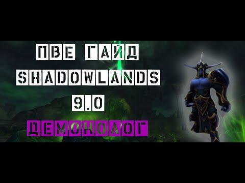 ПВЕ Гайд Shadowlands (ШЛ) на Демонолога Варлока 9.0