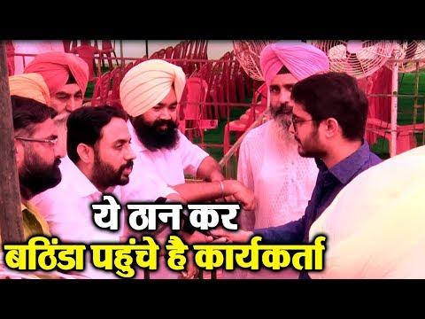 Khaira शक्ति प्रदर्शन: देखिये AAP volunteers का हाई कमान के खिलाफ गुस्सा