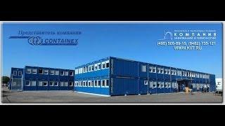 Торговый партнер CONTAINEX в России |www.kiit.ru| Продажа контейнеров CONTAINEX с завода в России(, 2013-04-15T12:37:28.000Z)