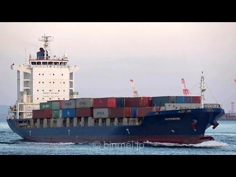 HYPERION - KOTOKU KAIUN container ship