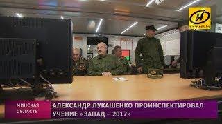 «Запад 2017»  Александр Лукашенко проинспектировал учение