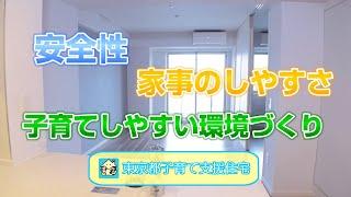 「東京都子育て支援住宅」って知っていますか?