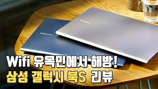 IT동아 리뷰 #03. Wifi 유목민 해방 노트북?!…