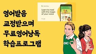 무료 사용이 가능한 음성인식 영어낭독 어플 READ A…