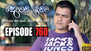 Deweni Inima | Episode 760 06th January 2020 Thumbnail