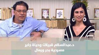 د.عبدالسلام قبيلات وحياة جابر - مسرحية بحر ورمال