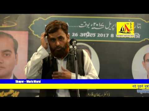 Waris Warsi Latest Etah Aligarh Mushairah-2017