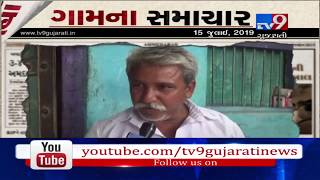 Gaam Na Samachar Latest Happenings From Your Own District  15-07-2019  Tv9GujaratiNews