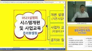 200523 제12강 솔루션개편설명회 사업자수익창출소개