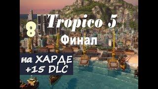 Tropico 5 №08 Заработать миллион. Финал