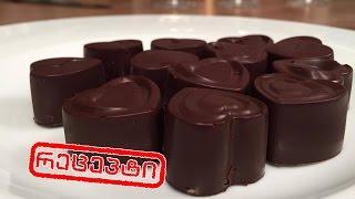 #გურმანია შოკოლადის კანფეტები თხილეულით, ცუკატებით და ალკოჰოლით
