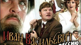 Иван Васильевич меняет профессию-без санкции соответствующих органов!