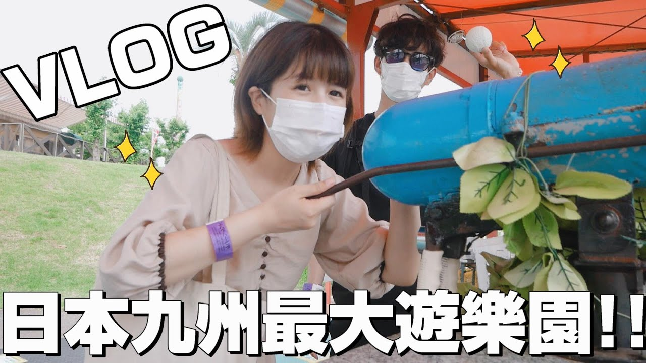 【九州最大遊樂園🔥】回程吃巨無霸大阪燒!情侶、親子都適合的遊玩行程!