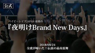 4月1日は「夜明けBrand New Days」が「栄光サンライズ」のカップリングとしてリリースされてから丸5年になります。 解散後も尚、皆様に語り継いでいただいておりますこの ...
