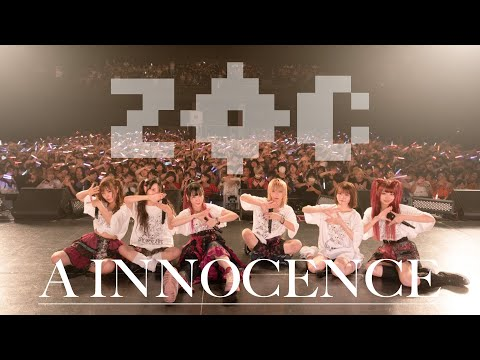 ZOC「A INNOCENCE」Music Video