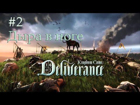 Kingdom Come Deliverance #2 в ноге стрела, но не пизда