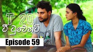 T20 - ටී ටුවෙන්ටි | Episode 59 | 02 - 03 - 2020 | Siyatha TV Thumbnail