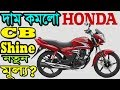 Honda CB Shine Reduce price in Bangladesh and details spefication