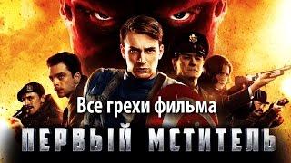 """Все грехи фильма """"Первый мститель"""""""