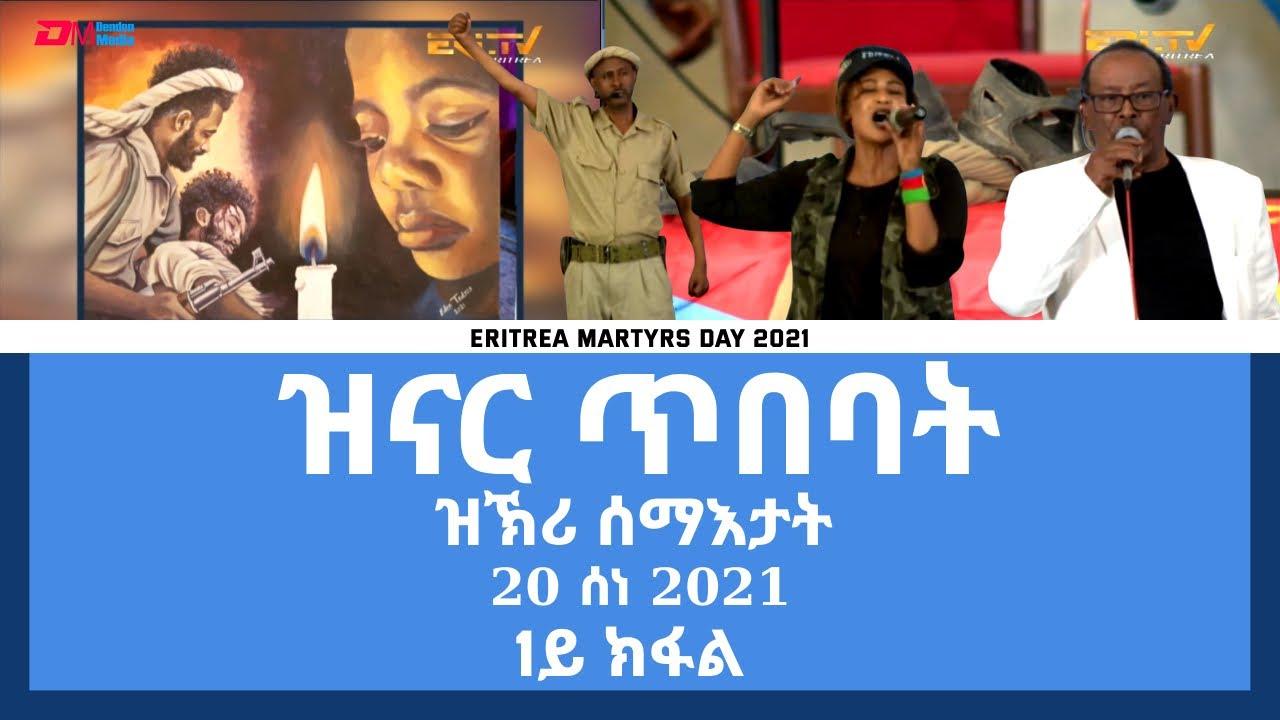 ዝናር ጥበባት ዝኽሪ መዓልቲ ሰማእታት 20 ሰነ 2021- 1ይ ክፋል|Eritrea's Martyrs' Day Commemoration 2021- Part 1- ERi-TV