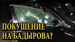 Покушение на Бадырова?