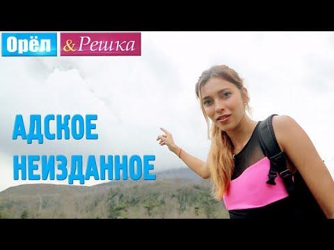 Орёл и Решка. Шопинг - 13 Выпуск (Лима)