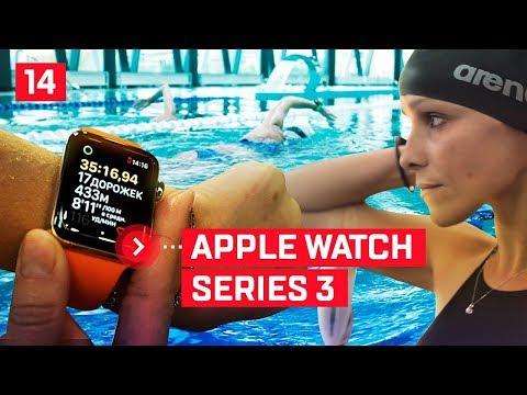 Тест в бассейне Apple Watch Hermes Series 3. Фитнес клуб Encore