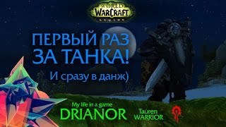 ИГРАЕМ В WORLD OF WARCRAFT LEGION - ПЕРЕХОЖУ НА ТАНКА | | 4k 2160p 60fps