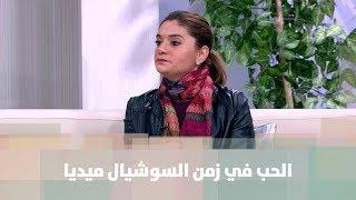 منار الدينا - الفرق بين الحب اللي بنشوفه على السوشيال ميديا.. والواقع