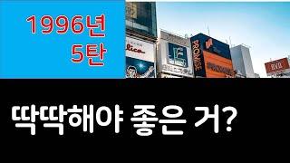 #1996cf5#솔표우황청심원# 빙그레# 한국통신# 대…