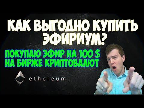 Покупаю Эфир на 100 долларов | Инструкция как выгодно купить Ethereum в России, Украине, Беларуси