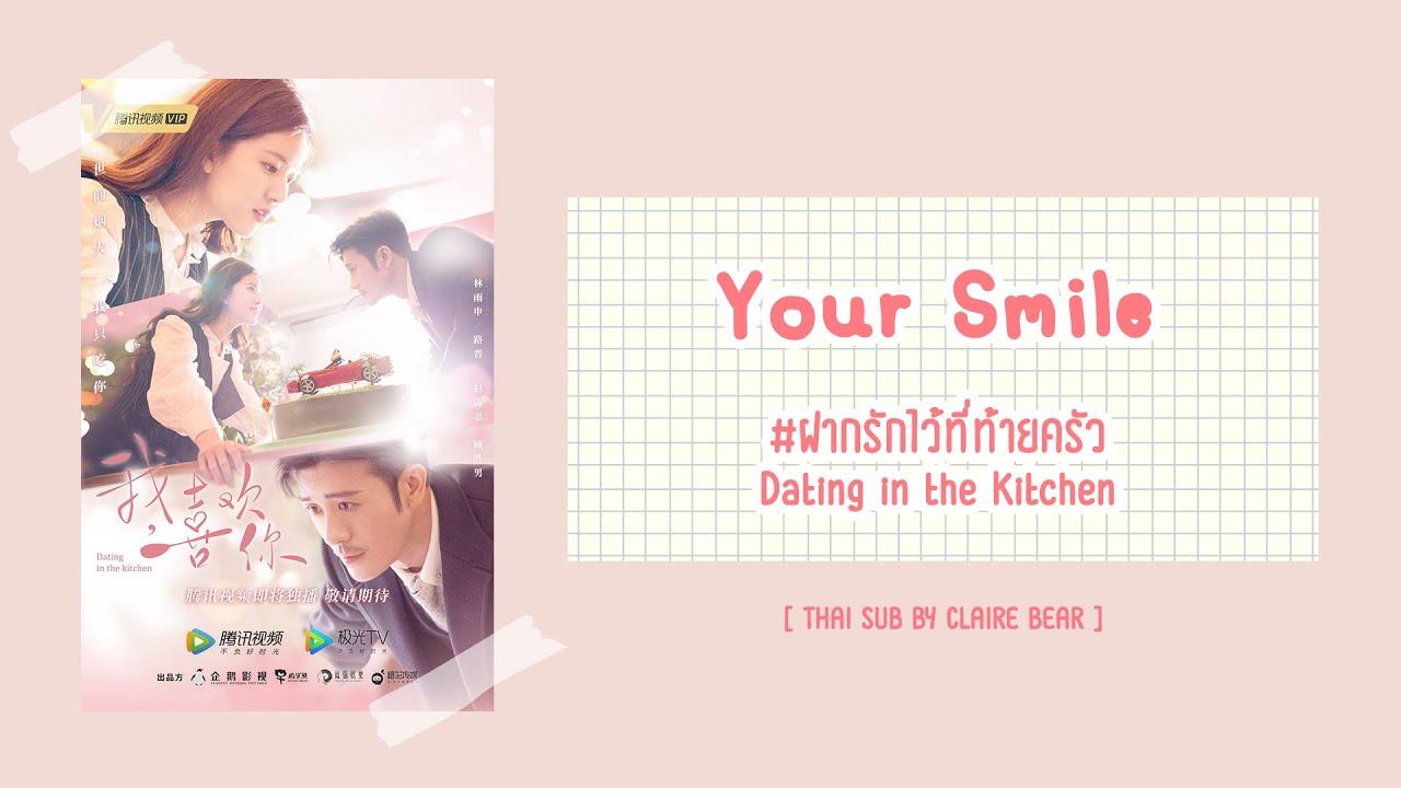 [KARA/TH SUB] Your Smile - Estelle OST. ฝากรักไว้ที่ท้ายครัว| 我, 喜欢你 | Dating in the Kitchen