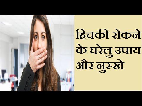 हिचकी रोकने के घरेलु उपाय और नुस्खे Natural Home Remedy Tips For Hiccups Hichki Ka Ilaj