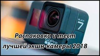 Купили GoPro Hero 7 Black Краща камера 2018? Розпакування та тест
