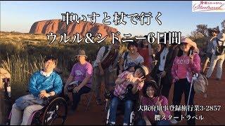 杖と車椅子で行くウルル&シドニー6日間 ツーリズムEXPO2019再編